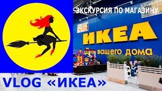 видео IKEA ИКЕА
