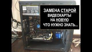 замена видеокарты в компьютере
