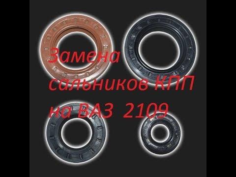 замена сальника кулисы и приводов ваз 2108 09 13 14 15  это легко и просто!