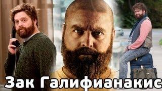 БиоФАКТ - Зак Галифианакис / Мальчишник в Вегасе