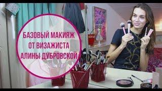 Базовый макияж от визажиста Алины Дубровской за 10 минут(, 2015-12-12T19:05:08.000Z)