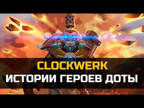 видео: История dota 2: clockwerk
