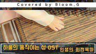 하울의 움직이는 성 OST - (인생의 회전목마 Sho…