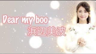 新Mr.BOO!お熱いのがお好き