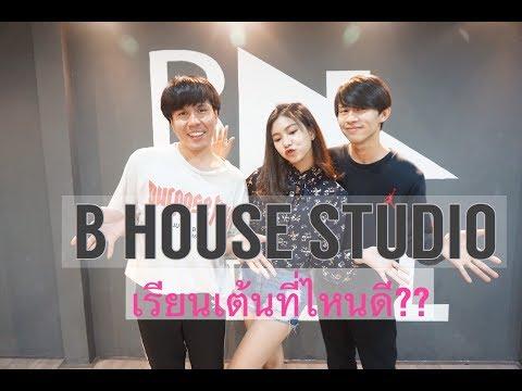เรียนเต้นที่ไหนดี? ที่นี่ไง B House studio -- k-pop,hip hop ใครๆก็เรียนได้ ! I bbbestie