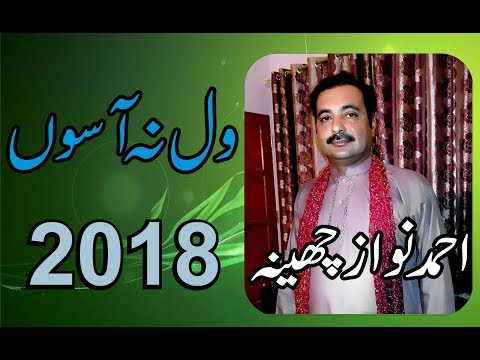 Wal Na Asoon Saraiki New Song By Singer Ahmad Nawaz Cheena 2018
