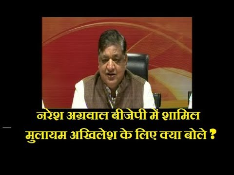 अखिलेश मुलायम पर वार--Naresh Agarwal in Bjp | SP Leader Naresh aggarwal joined bjp | aar paar