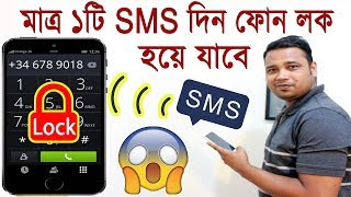 ১টি SMS দিন ফোন লক হয়ে যাবে How to protect your phone by sending SMS | YouTube Bangla