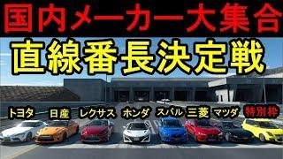 新型スープラも加えて国内メーカー大集合で走った結果…。【GTsport】 thumbnail