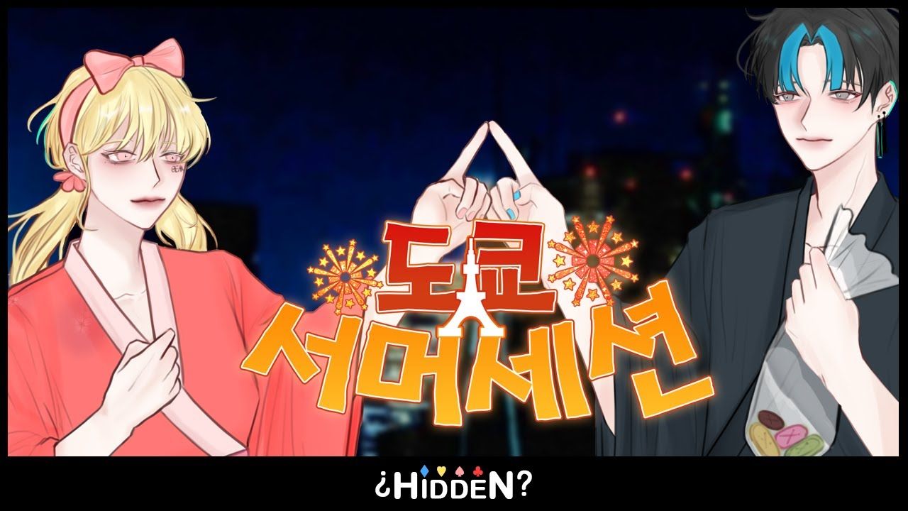 【¿HIDDEN?】 리츄x쀼 - 도쿄 서머 세션 (2人/PV) / 東京サマーセッション