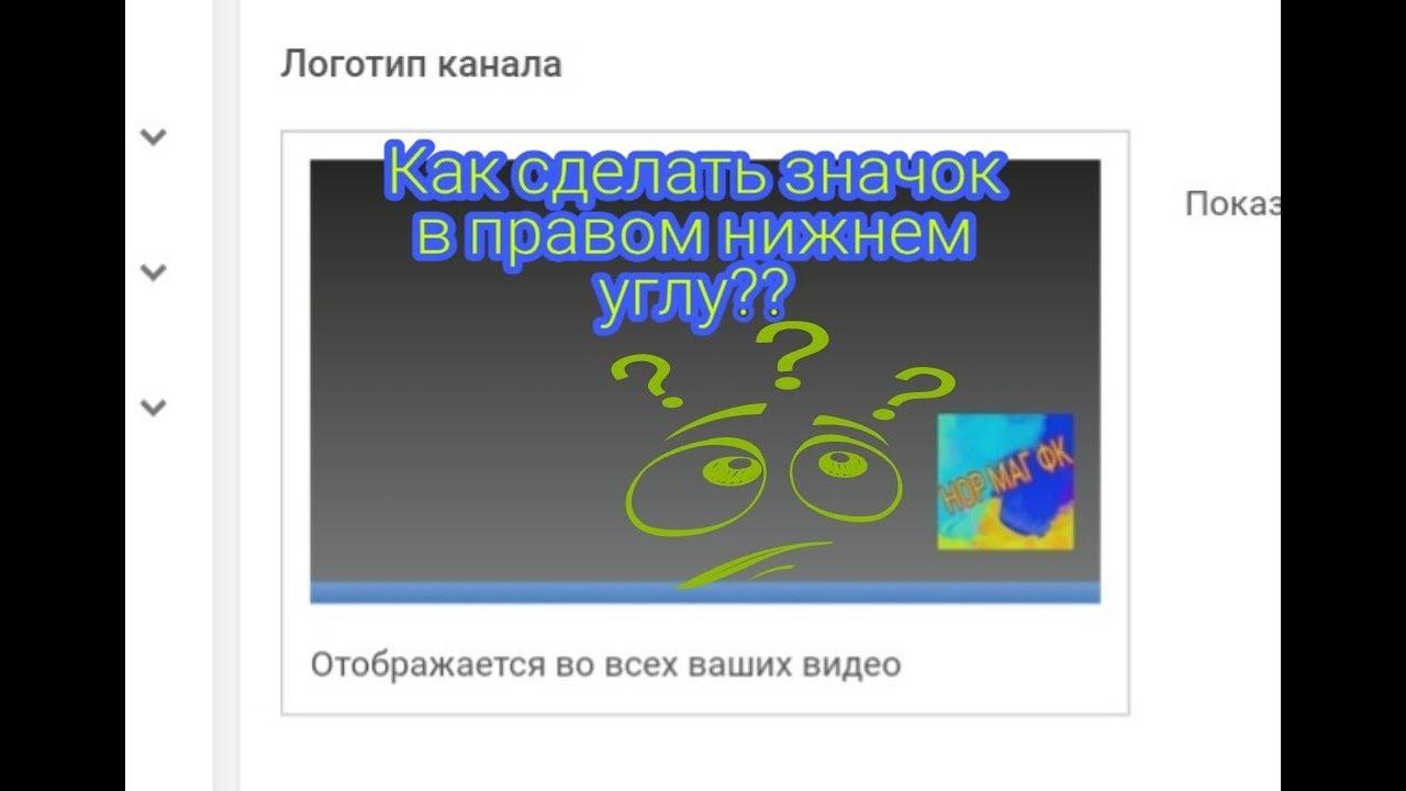 Как сделать картинку в видео в правом нижнем углу