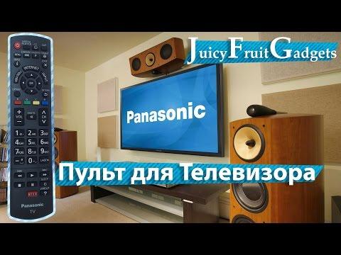 Panasonic Универсальный Пульт к Телевизору