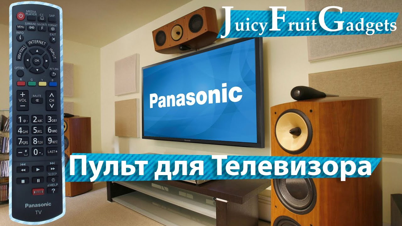 Panasonic Универсальный Пульт к Телевизору - YouTube