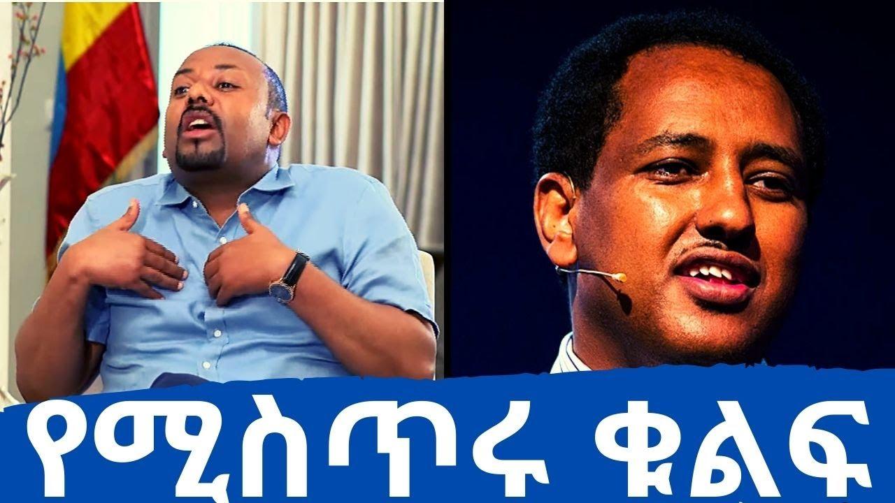 Download A Documentary from Abebe Gellaw on PM Abiy Ahmed   በጠሚ ዐብይ አህመድ ላይ የተሰራ የአበበ ገላው ዘጋቢ ፊልም - የሚስጥሩ ቁልፍ