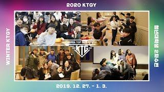 2020 KTGY 천보수련 청년대학생 2차 수련