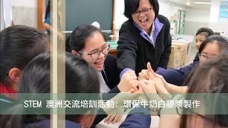 Publication Date: 2019-02-22 | Video Title: 寶血女子中學澳洲英語與數理科研(STEM)交流計劃