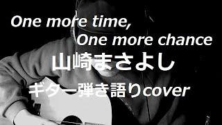 山崎まさよしさんの「One more time, One more chance」 を歌ってみまし...