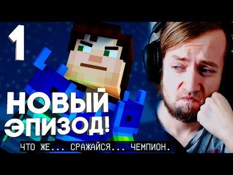 Minecraft Story Mode Season 2 Episode 2 (Эпизод 2) Прохождение на русском Часть 1 Под Давлением