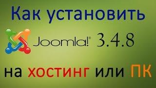 Установка Joomla 3.3 на Денвер (+видео)