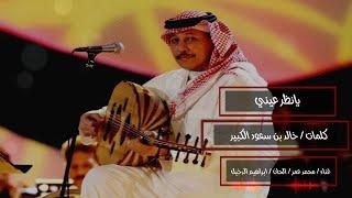 خالد بن سعود الكبير و محمد عمر _ يانظر عيني