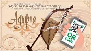 Адырна • Қазақ халық музыкалық аспаптар • Adyrna  • Kazakh folk musical instruments