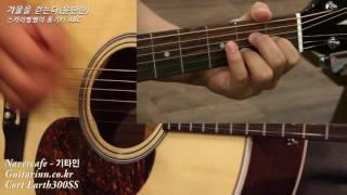 [기타인] 겨울을걷는다 - 윤딴딴 / 통기타 코드, 주법 배우기 / 기타강좌