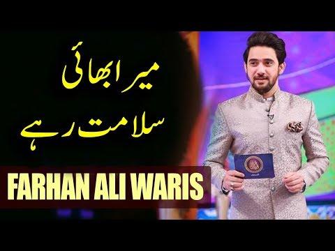Farhan Ali Waris | Mera Bhai Salamat Rahay | Ramazan 2018 | Aplus