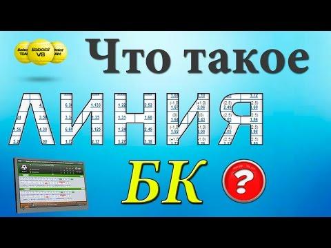 Видео Букмекерская контора что такое фора