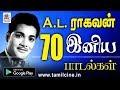 A.L.ராகவனின் மறக்கவே முடியாத 70 இனிய பழைய பாடல்கள் | A L Ragavan Tamil Hits