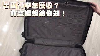 空姐的行李箱原來都裝這些!| 台灣蘋果日報