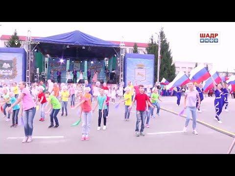 С Днем рождения, Шадринск! (2018-08-19)