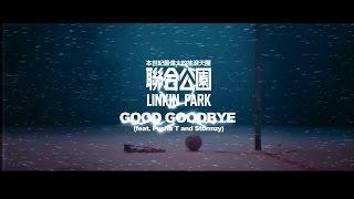 Linkin Park 聯合公園 - Good Goodbye feat. Pusha T and Stormzy (華納official HD 高畫質官方中字版)