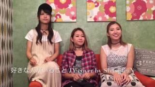 月9主題歌【好きな人がいること/JY】cover by ShanpleaN