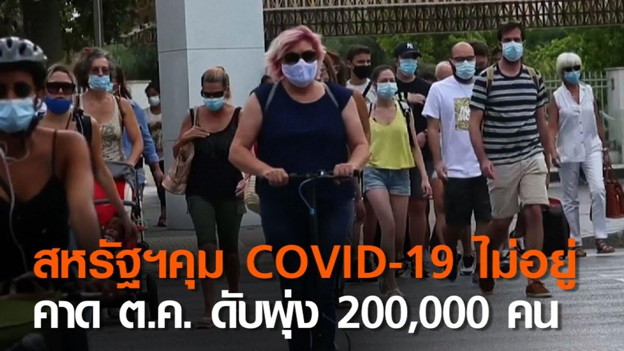 """สหรัฐฯคุม""""COVID""""ไม่อยู่ ต.ค.ดับพุ่ง 200,000คน  l TNNข่าวค่ำ l  13 ก.ย. 63"""