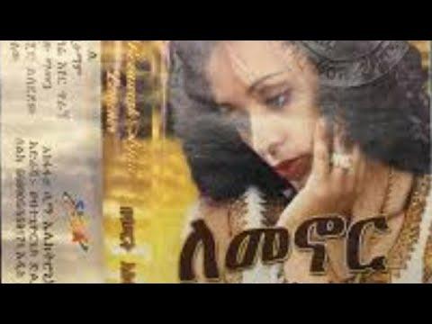 Bezawork Asfaw - Lemenor 1995 full album ...በዛወርቅ አስፋው...ለመኖር ሙሉ አልበም