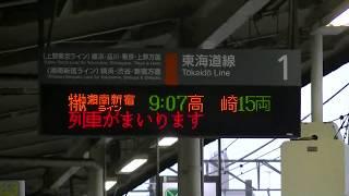 「激レア」平塚駅1番線 9:07発Sライン特快高崎行接近放送~発車