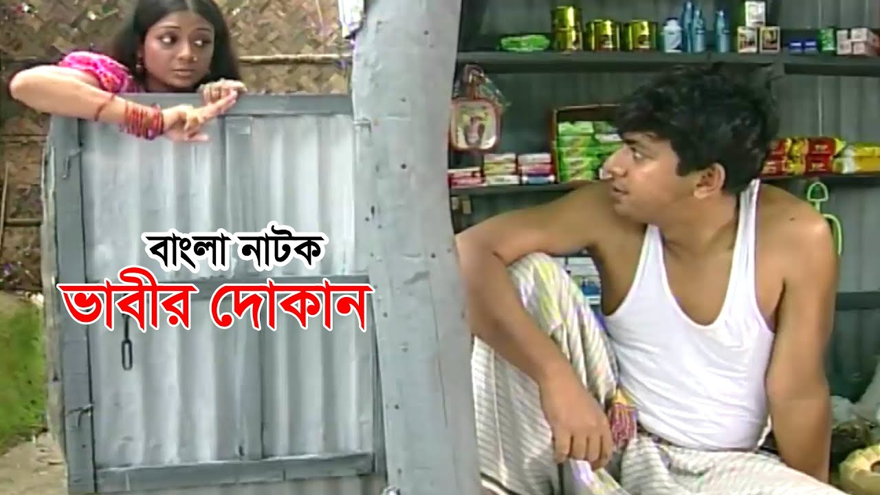 Download Vabir Dokan   ভাবীর দোকান   Mahfuz Ahmed   Tanveen Suity   Chonchol Chowdhury   Bangla Natok 2021