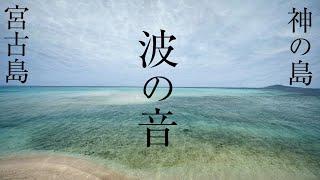 【神の島の波の音】宮古島の綺麗すぎる海の音を聞くだけでリラックス&エネルギーチャージできるα波動のパワースポット自然音【大神島】
