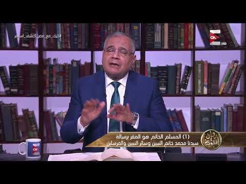 وإن أفتوك - تهنئة غير المسلم الخاتم بأعياده الدينية - 22 يونيو 2018 - الحلقة الكاملة