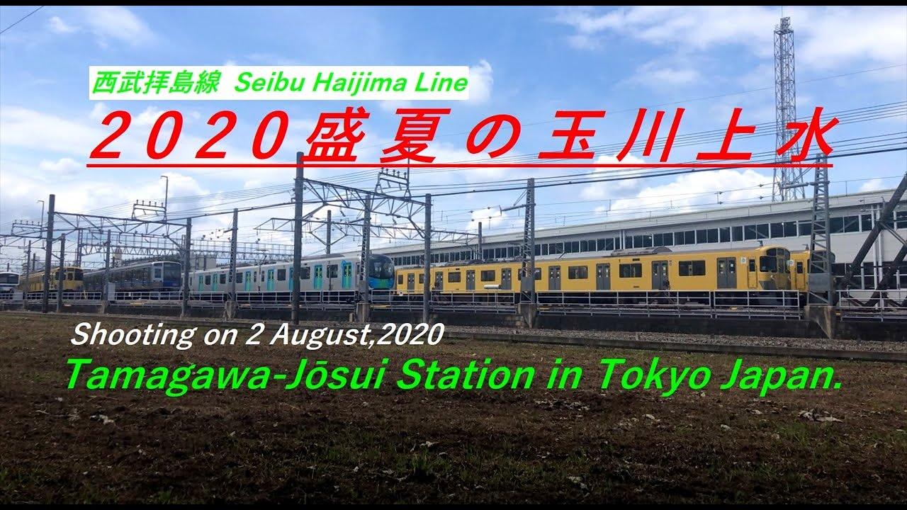 【西武拝島線】2020盛夏の玉川上水 Tamagawa-Jōsui Station in Tokyo Japan.