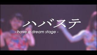 曲名 ハバステ- have a dream stage - 作詞・作編曲/田辺恵二 2018年7...
