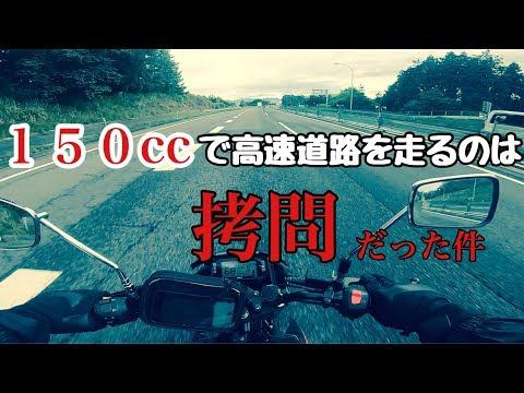 モトブログ150ccで高速道路はしんどい・・ジクサー