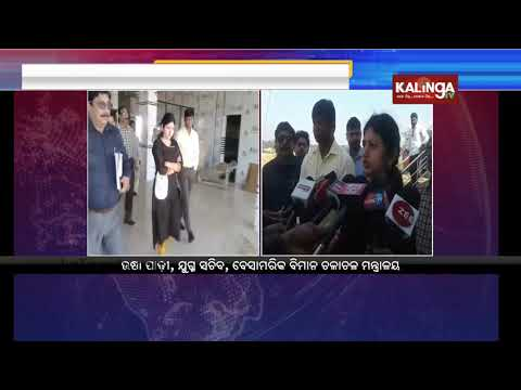 Joint Secretary of Minister of Civil Aviation reviews works of Jaypore Airport | Kalinga TV