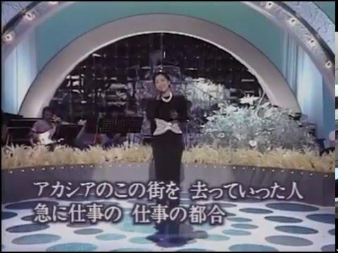 Teresa Teng テレサ・テン 鄧麗君「アカシアの夢」