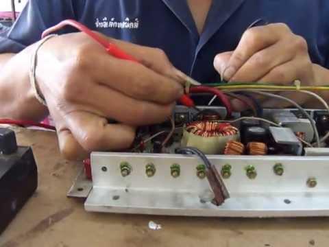 ซ่อมแอมป์ ภาคไฟ