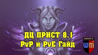Гайд на Дц Приста WoW BfA 8.1 PvP и PvE