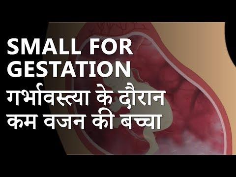 Pregnancy | Small For Gestation | गर्भावस्था | गर्भावस्ता के दौरान कम वजन की बच्चा