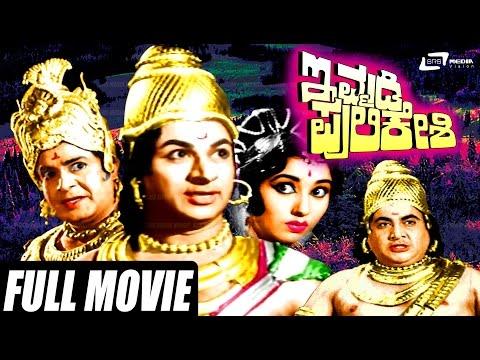 Immadi Pulikeshi – ಇಮ್ಮಡಿ ಪುಲಿಕೇಶಿ  Kannada Full HD Movie *ing Dr.Rajkumar  Kalpana  Manjula