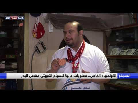 الأولمبياد الخاص.. الكويتي مشعل البدر يطمح إلى الذهب