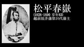 松平春嶽 (1828 ~ 1890) 越前福井藩第16代藩主.